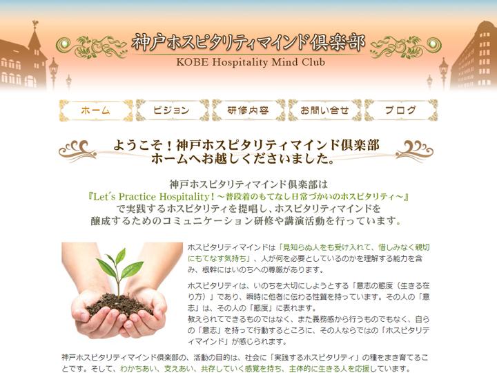 神戸ホスピタリティーマインド倶楽部