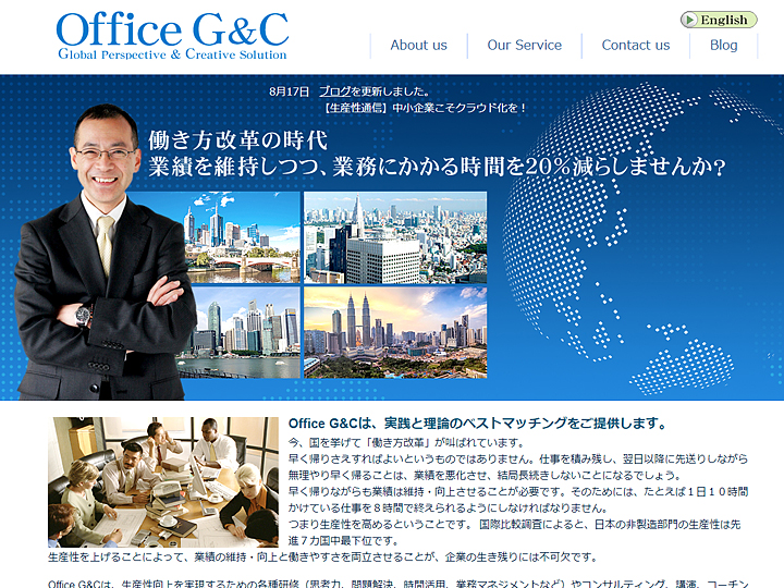 office-G&C