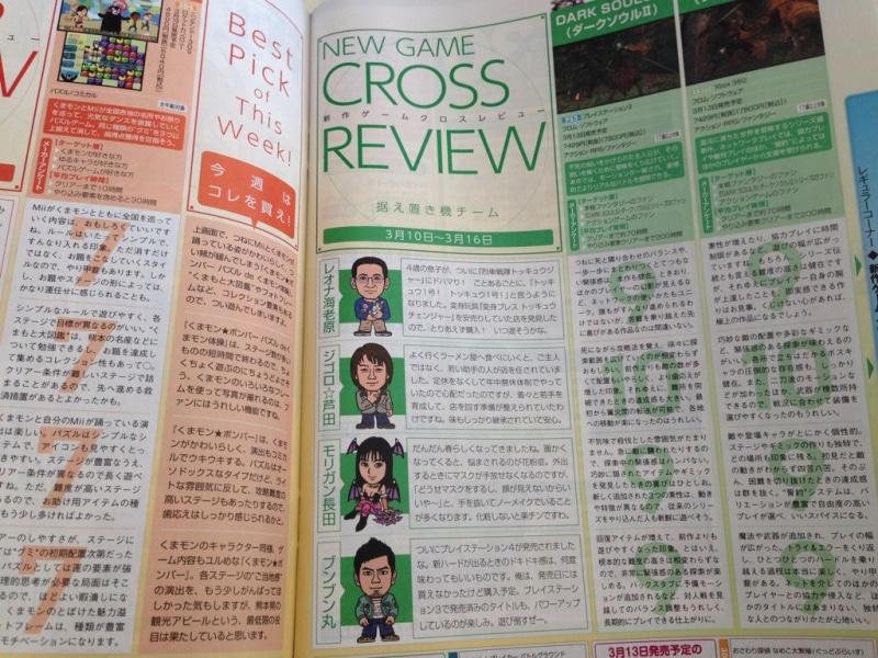 ゲーム雑誌レヴュー